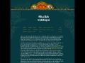 Shaikh Siddiqui Family Website